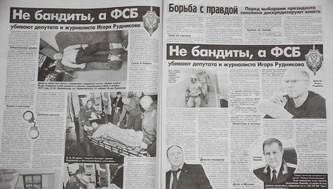 _страница Поддержка Игоря Рудникова