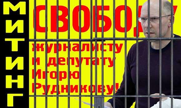 Свободу Игорю Рудникову!