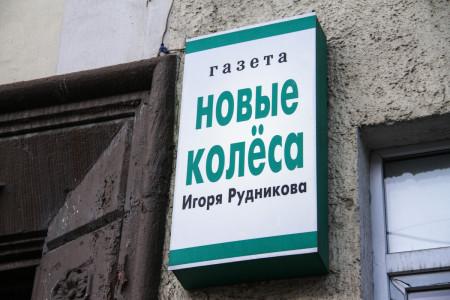 1de38eefb986eebe74cdb6406650b310 «Хотим, как во Франции!» В Калининграде требовали освободить Игоря Рудникова и всех политзаключённых