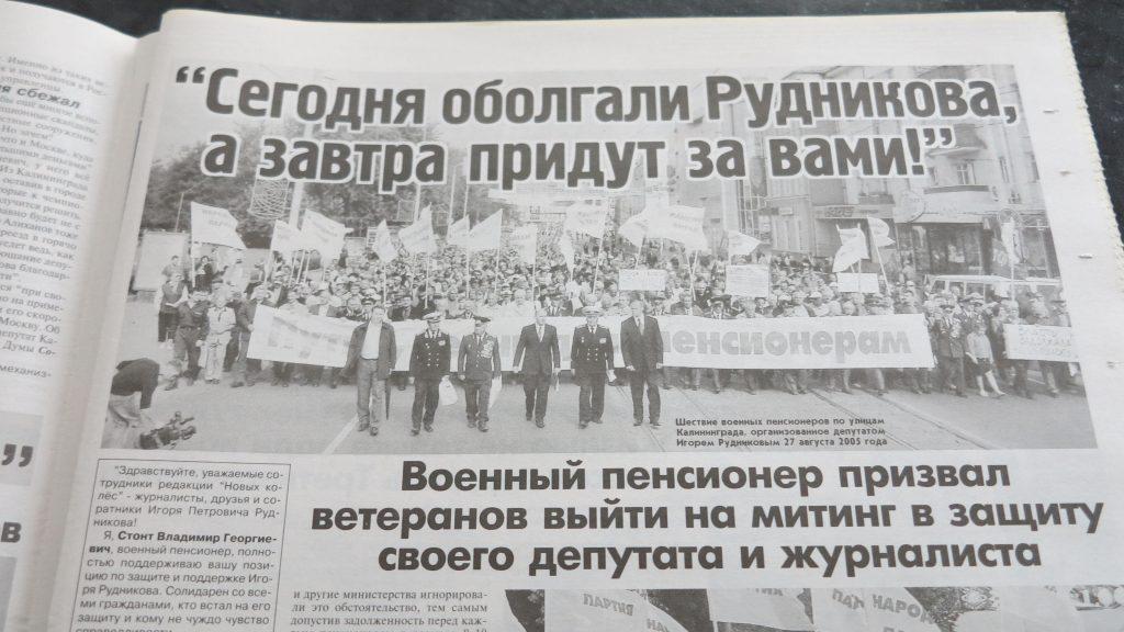 IMG_5682-2-1024x576 «Хотим, как во Франции!» В Калининграде требовали освободить Игоря Рудникова и всех политзаключённых
