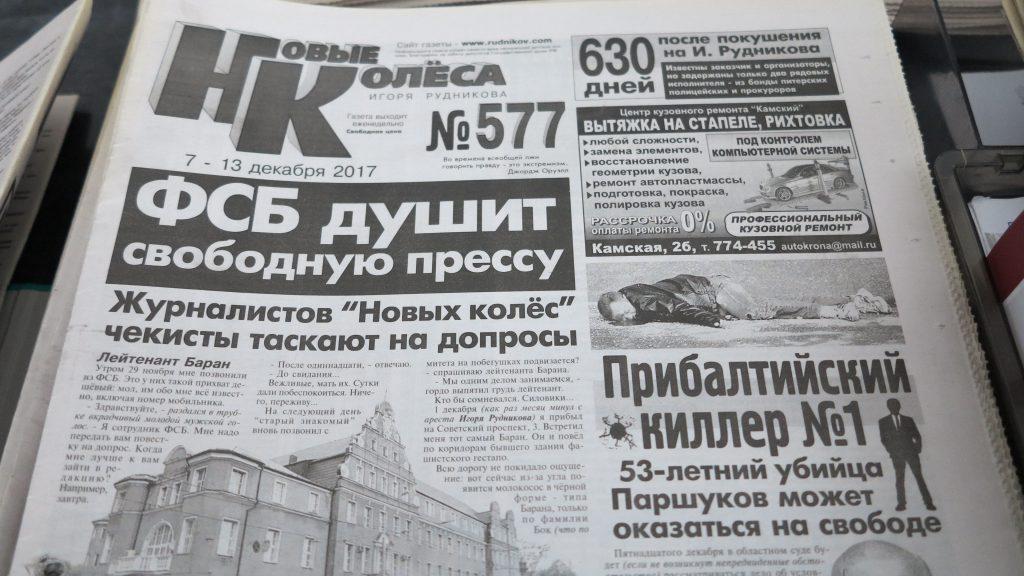 _4-1024x576 В Новый год – с «Новыми колёсами»! Попытка закрыть газету опять провалилась