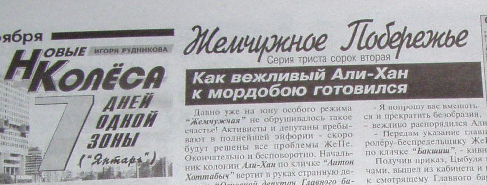 _1 В Калининграде снова ловят журналистов