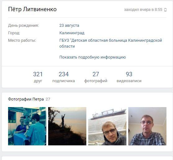 -Литвиненко Залечили до смерти. Ангелину Разинькову отправил в психбольницу протеже регионального правительства