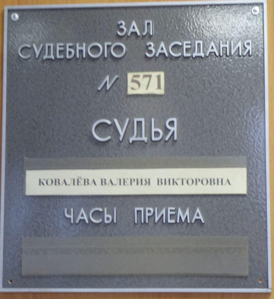 _вывеска-938x1024 Под колпаком у генерала Леденёва. Свидетели обвинения оказались в списке возможных заказчиков покушения на журналиста Рудникова