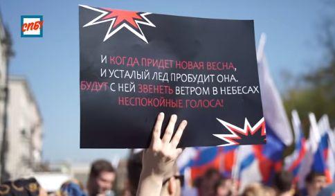 -обмена-5510 «Петербург против ЕДРА»